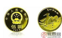 5元紀念幣擁有收藏的亮點