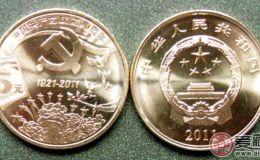 90周年流通纪念币价值如何