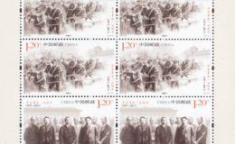 2011-24 辛亥革命小版 为纪念辛亥革命100周年而生
