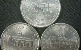 91年1元纪念币收藏分析