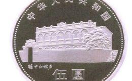 孫中山普通紀念幣收藏價值大不大