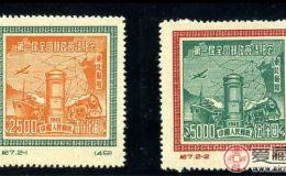 紀7 第一屆全國郵政會議紀念(東北貼用原版票)收藏