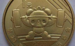 奥运福娃流通纪念币制作工艺精湛