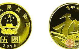 2013流通纪念币有文化底蕴和价值