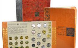 全套流通纪念币是不容错过的藏品