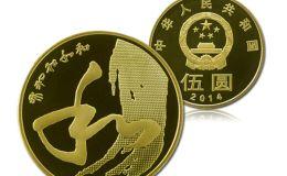 5元流通纪念币的市场价值