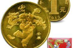 2012流通纪念币是否值得激情小说