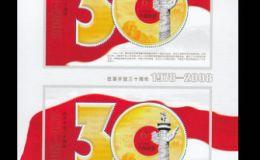 2008-28 改革開放三十周年(改革雙聯)是否值得購入
