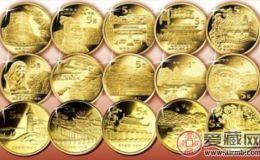世界文化遗产纪念币内容丰富多彩