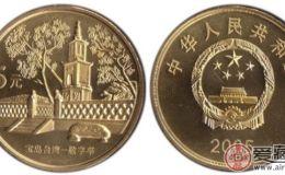 台湾叁组(敬字亭)纪念币设计理念新颖独特