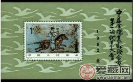 J85 中华全国集邮联合会第一次代表大会(小型张)介绍