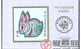 1999年最佳郵票評選紀念(兔選)適合長期收藏