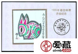 1999年最佳邮票评选纪念(兔选)适合长期收藏
