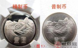 壹圆长城币特征差异及成因分析