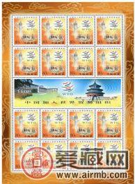 2001-特3中國加入世界貿易組織郵票