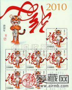 2010-1《庚寅年》虎年生肖小版票价格分析