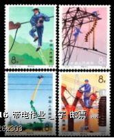 T16 带电作业纪念邮票