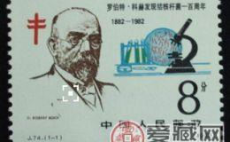 J74 羅伯特科赫發現結核桿菌一百周年郵票價值
