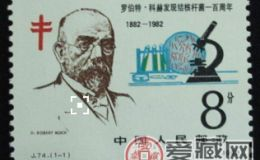 J74 罗伯特科赫发现结核杆菌一百周年邮票价值