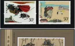《水浒传》邮票鉴赏
