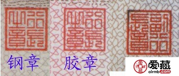 第三套人民币凸版五角〖行长钢章】