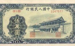 50年5万元新华门