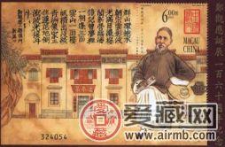AM S033 鄭觀應誕辰一百六十周年紀念郵票