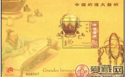 AM B063 中國的偉大發明(小型張)郵票