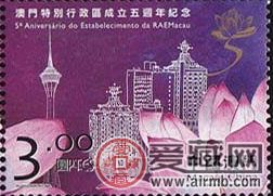 AM S060 澳門特別行政區成立五周年紀念郵票