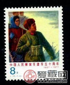 J20 中国人民解放军建军五十周年邮票
