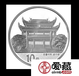 千年学府-岳麓书院银币