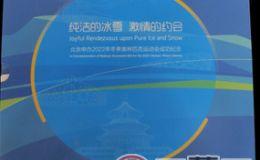 北京申办2022年冬季奥林匹克运动会成功纪念册值得收藏吗