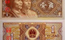 第四套一角纸币值多少钱