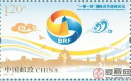 """《""""一带一路""""国际合作高峰论坛》纪念邮票5月14日首发"""