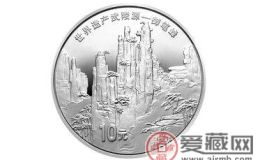 世界遗产—武陵源银币为何热门 它激情电影意义表现在哪些方面