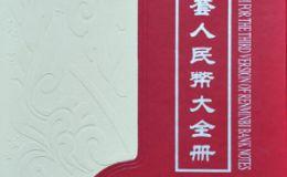 第三套人民币纪念册目前价位走势