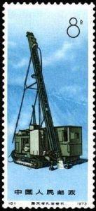 编78-81 工业产品邮票