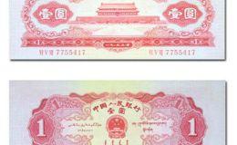 1953年1元人民币值多少钱