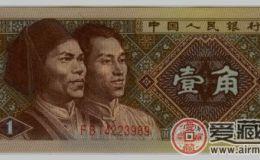 1980年1角纸币价格值得深思