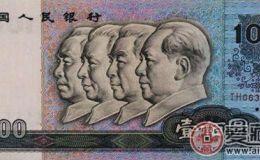 第四套人民幣100元人物