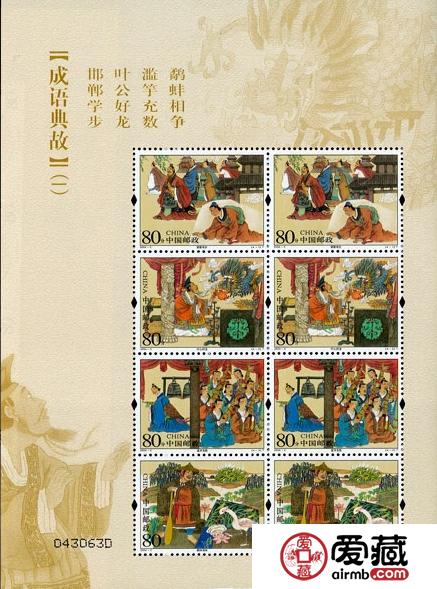 2004-5 成语典故(一)(小版票)收藏价值