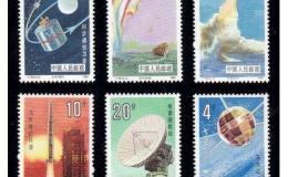 T108 航天邮票收藏