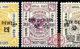 上海29 上海工部局徽加蓋改值郵票