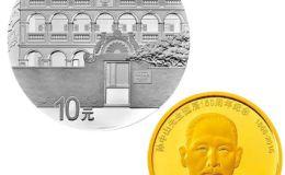 孙中山150周年纪念币是否有收藏价值