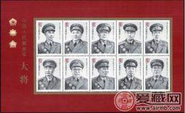 2005-20 中国人民解放军大将大版票