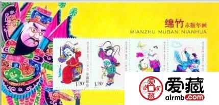 2007-4 绵竹木版年画大版票