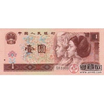第四套1元纸币值多少钱