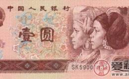 第四套1元紙幣值多少錢