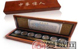 中华伟人流通纪念币