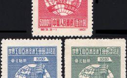 纪3 世界工联亚洲澳洲工会会议纪念邮票的收藏